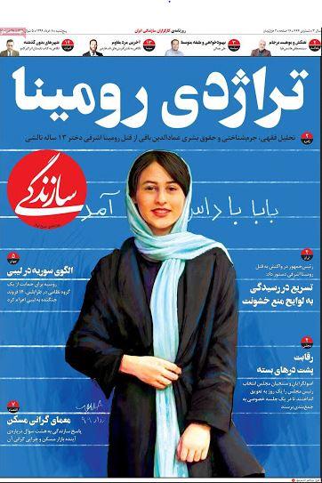 Crime d'honneur en Iran : l'indignation après l'assassinat d'une adolescente par son père